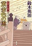 黄金色の雲-口入屋用心棒(42) (双葉文庫)
