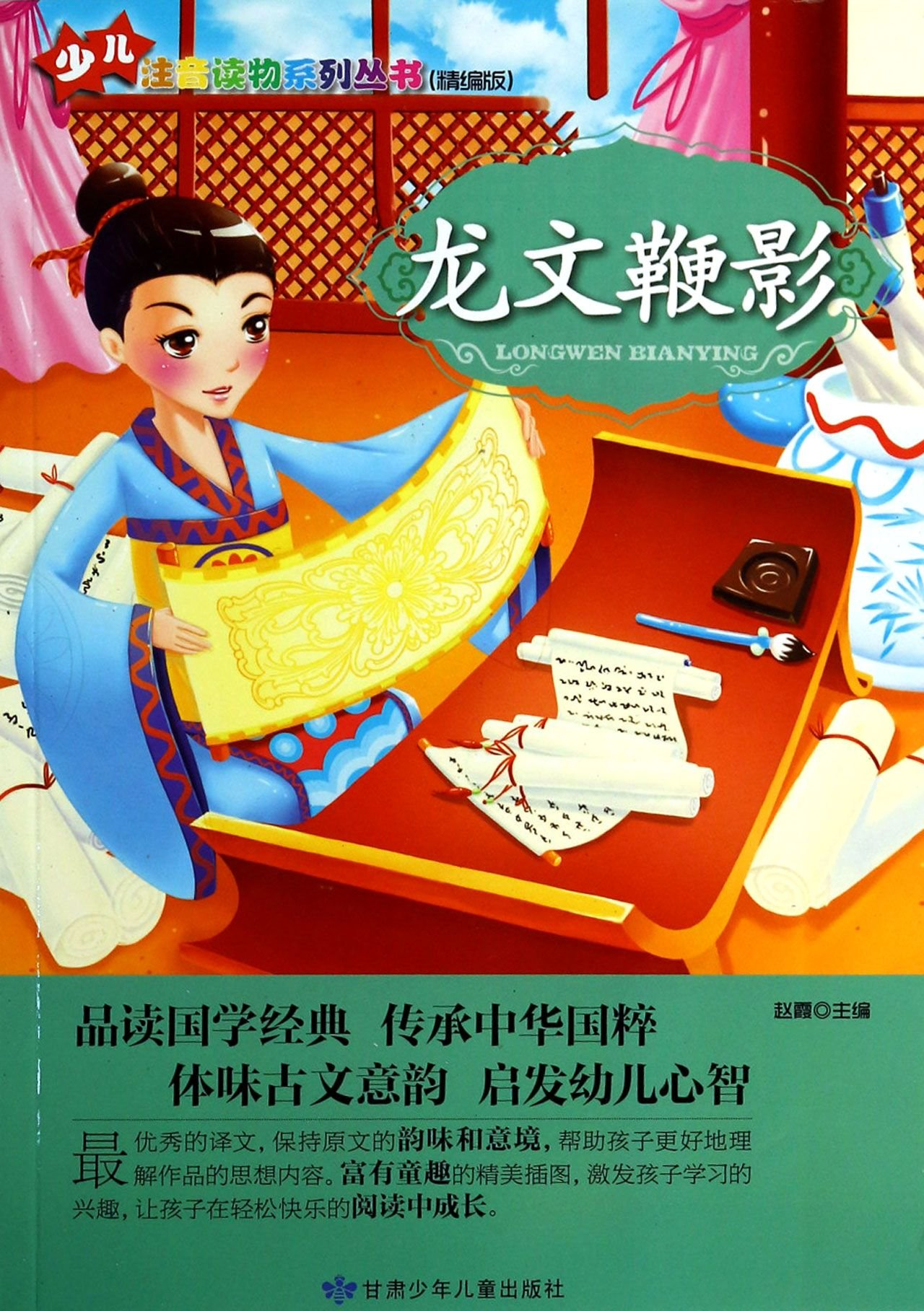 Children phonetic reading a series of books : Dragon Man Bianying(Chinese Edition) PDF