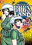 BUGS LAND 5 完 (ビッグコミックス)