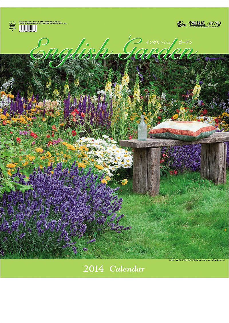 2014 English Garden Calendar (japan import)