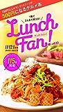 Lunch Fan! Vol.19(ランチファン! )
