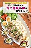 洗い物最小限&時短レシピ~ひとり暮らし向け by四万十みやちゃん (ArakawaBooks)