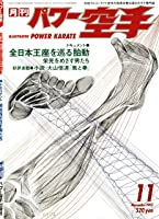 Monthly Power Karate Illustrated November 1993