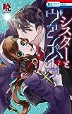シスターとヴァンパイア【電子限定おまけ付き】 7 (花とゆめコミックス)