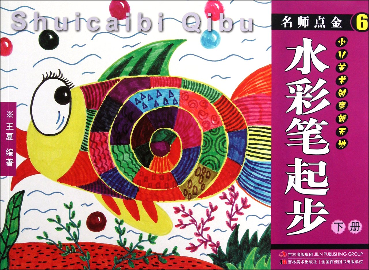 The Start of Watercolor Brush - Golden Instruction from Famous Teachers- the second volume-6 (Chinese Edition) ebook