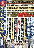 実話BUNKA超タブー VOL.18 2017年 03 月号 (実話BUNKAタブー 増刊)