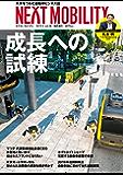 NEXT MOBILITY vol.08 (雑誌)