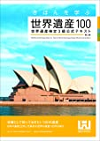 きほんを学ぶ世界遺産100 世界遺産検定3級公式テキスト<第2版>
