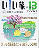 北海道いい旅研究室 第13号 book1(ウパシは