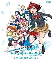 Tokyo 7th シスターズ -僕らは青空になる- 豪華版 (初回生産限定) [Blu-ray]