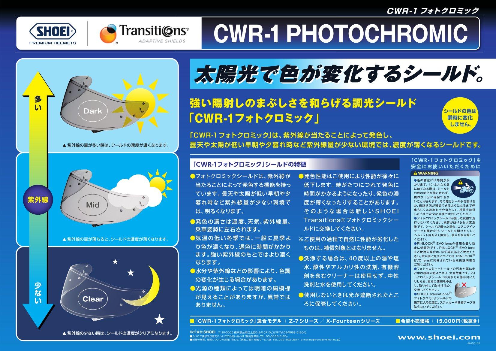 Shoei Shield CWR-1 PHOTOCHROMIC Visor for X-Fourteen, RF-1200 and RF-SR