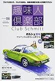 趣味人倶楽部 ISSUE06 (メディアパルムック)