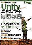 Unityエキスパート養成読本[ゲーム開発の現場で役立つノウハウ満載!]