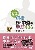 「次の一手」で覚える 将棋 序・中盤の手筋436 (マイナビ将棋文庫)