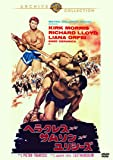 ヘラクレス・サムソン・ユリシーズ [DVD]