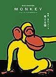 MONKEY vol.13 食の一ダース 考える糧