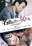 名前のない女たち ~うそつき女~ [DVD]