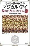 どんどん目が良くなるマジカル・アイ BEST SELECTION MINI (宝島SUGOI文庫)