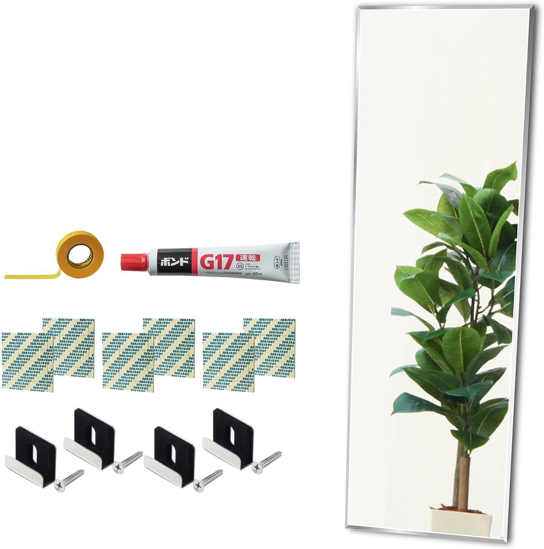 鏡 全身 壁掛け 大型 セット ロング 四角 40×165cm[ 特大 ミラー 取り付け用品セット ] DIY 姿見