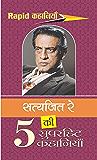 Satyajeet Ray Ki Paanch Superhit Kahaniyan (Hindi Edition)