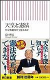 天皇と憲法 皇室典範をどう変えるか (朝日新書)
