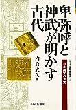 卑弥呼と神武が明かす古代―日本誕生の真実 (シリーズ・古代史の探求)