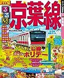 るるぶ京葉線 (国内シリーズ)