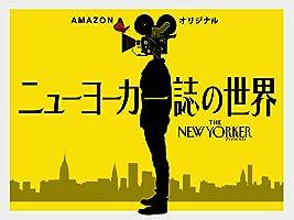 ニューヨーカー誌の世界 シーズン1 (字幕版)