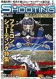 シューティングゲームサイド Vol.12 (GAMESIDE BOOKS)