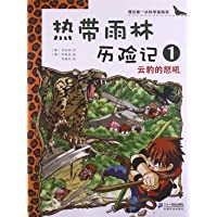 我的第一本科学漫画书•热带雨林历险记1:云豹的怒吼
