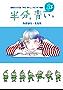 連続テレビ小説「半分、青い。」スピンオフ漫画 「半分、青っぽい。」 (扶桑社BOOKS)