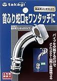 タカギ(takagi) 散水用ワンタッチパイプ 首振り蛇口をワンタッチに G301 【安心の2年間保証】