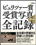 ピュリツァー賞 受賞写真 全記録 第2版