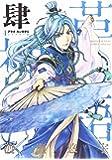 アラタカンガタリ~革神語~ リマスター版 4 (少年サンデーコミックススペシャル)