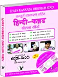 Learn Kannada Through Hindi with CD (Hindi to Kannada Learning Course): Learn How To Converse In Kannada At All Public and Social Gatherings for Hindi Speakers