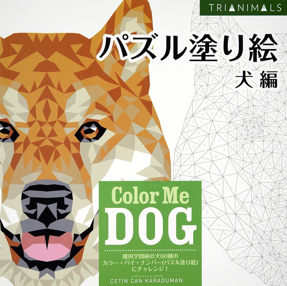 パズル塗り絵 犬編 Color Me Dog ブティックムックno1319