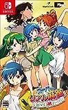 スーパーリアル麻雀 LOVE2~7!(らぶに~な)  【先着予約特典】オリジナルクリアファイル 付 - Switch
