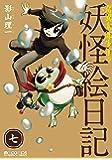 奇異太郎少年の妖怪絵日記 七 (マイクロマガジン☆コミックス)