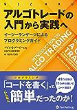 アルゴトレードの入門から実践へ ——イージーランゲージによるプログラミングガイド