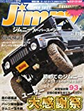 Jimny SUPER SUZY (ジムニースーパースージー) 2013年 06月号 [雑誌]