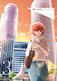 織部姉妹のいろいろ 3巻 (LINEコミックス)