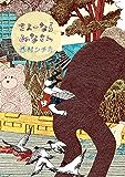 さよーならみなさん(1) (ビッグコミックス)