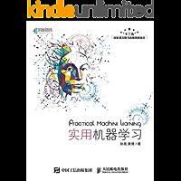 实用机器学习(异步图书)