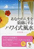 あなたの人生を楽園にするハワイ式風水 (サンマーク文庫)