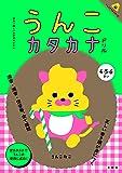 日本一楽しいカタカナドリル うんこカタカナドリル (うんこドリルシリーズ)