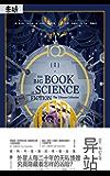 100:科幻之书-II异站(一套书读遍世界科幻大师代表作!《五号屠场》作者冯内古特、十斩雨果奖极具争议科幻作者哈兰·埃里森……科幻黄金时代短篇集结-未读出品)