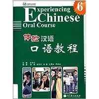 中国国家汉办规划教材·体验汉语系列教材:体验汉语口语教程6