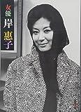 女優 岸惠子