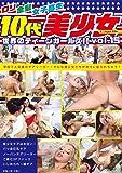 10代美少女 vol.15 [DVD]