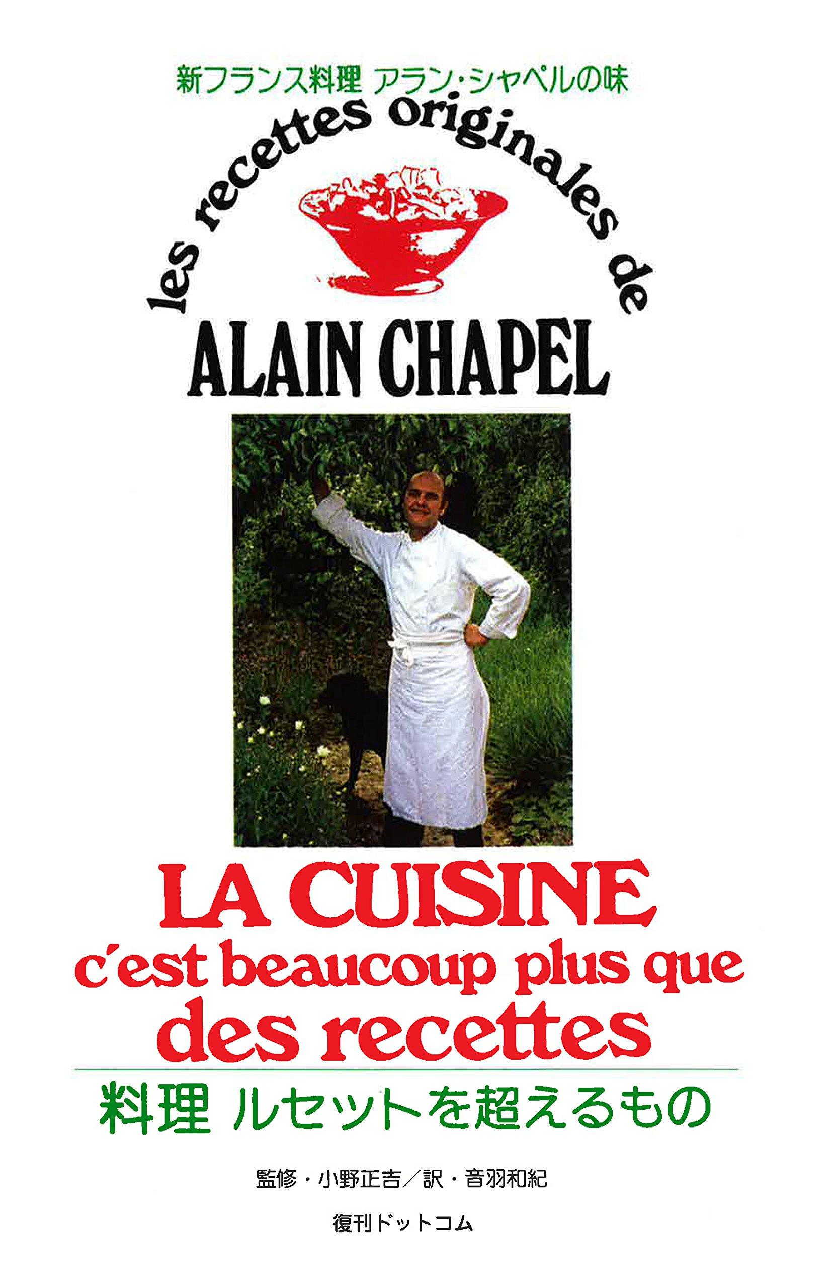 アラン・シャペル(Alain Chapel)